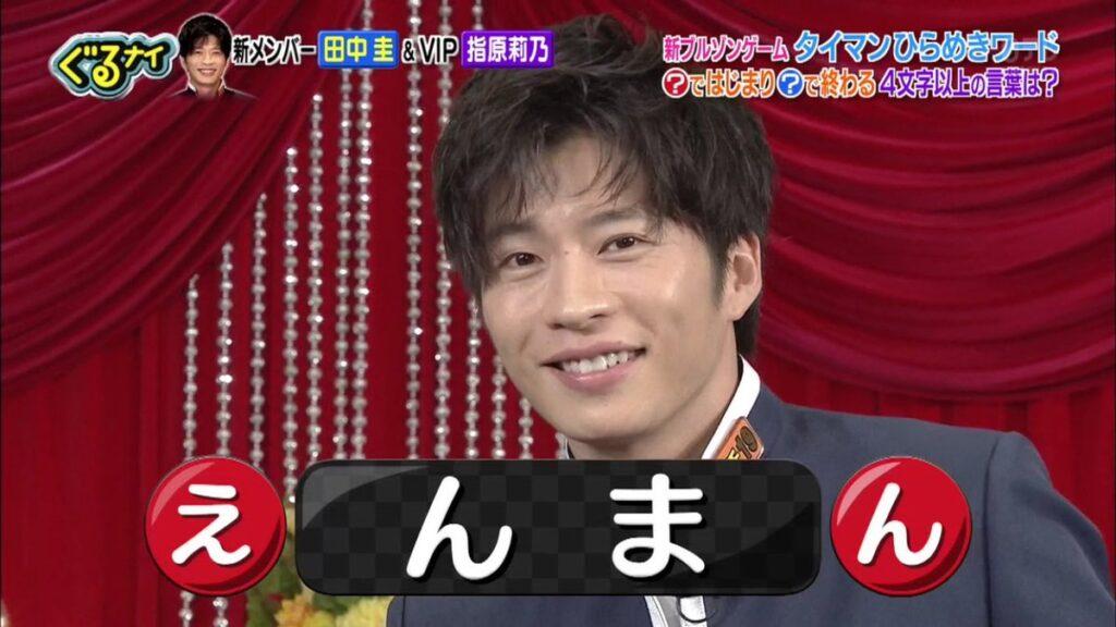 田中圭 嫁 現在