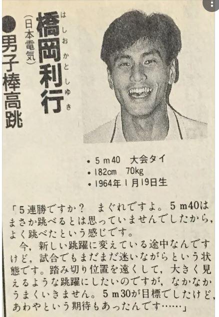 橋岡優輝 父 母