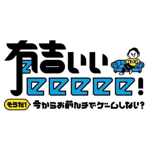 【2020年版】有吉eeeeeゲーム一覧!プレイされたソフトの種類は?