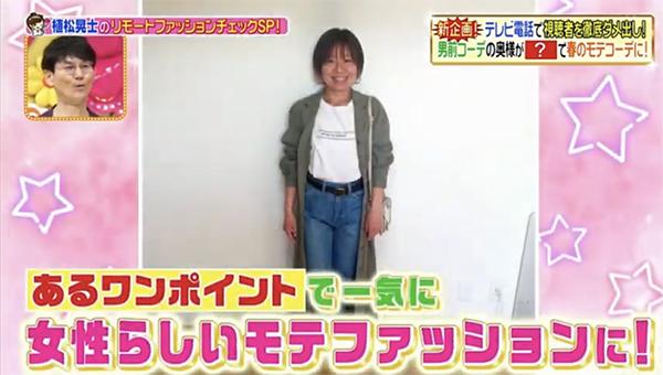 ヒルナンデスのリモートファッションチェック【一般人】4/28