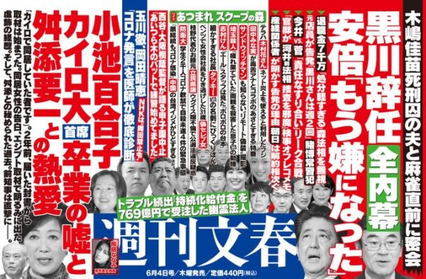 井上将勝が過去の不倫が原因で辞職