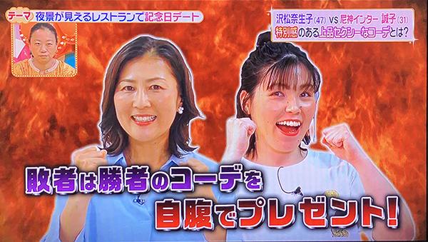 ヒルナンデスのコーデバトル【今日の勝敗】沢松奈生子VS尼神インター誠子7月28日