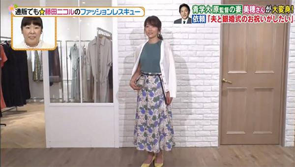 【ヒルナンデス】ファッションレスキュー原美穂(原監督妻)のブランドや着こなし!