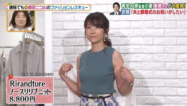 【ヒルナンデス】ファッションレスキュー原美穂(原監督妻)の着用ブランド