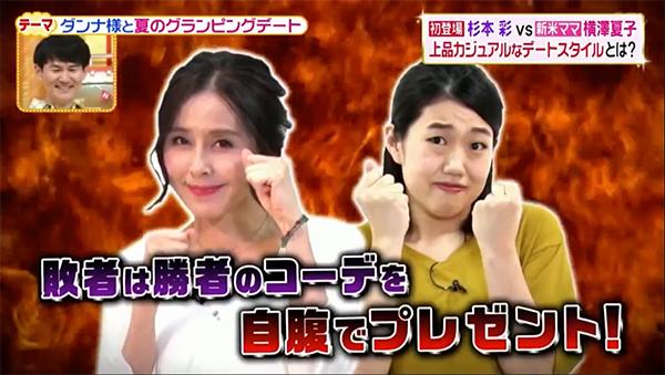 ヒルナンデスのコーデバトル【今日の結果】横澤夏子VS杉本彩8月4日