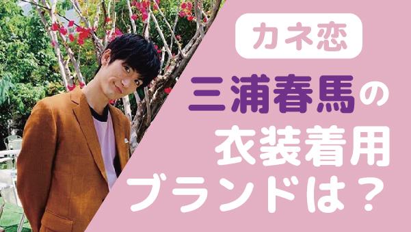 【カネ恋1話】三浦春馬の衣装のブランドまとめ!トップスやTシャツの購入方法