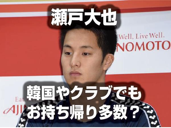 【瀬戸大也】韓国でも新たな不倫相手と『クラブナンパでお持ち帰り』