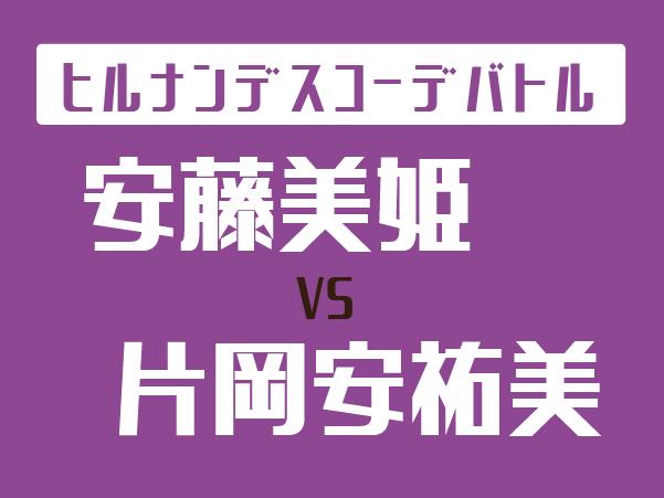 ヒルナンデスコーデバトル今日の勝敗!安藤美姫VS片岡安祐美9月29日