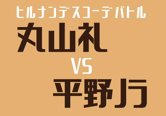 ヒルナンデスコーデバトル今日の結果!丸山礼VS平野ノラ9月8日