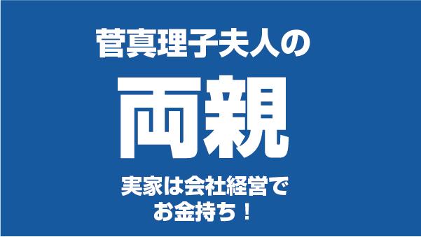 菅真理子の両親は社長!実家は会社経営でお金持ちだった【画像】