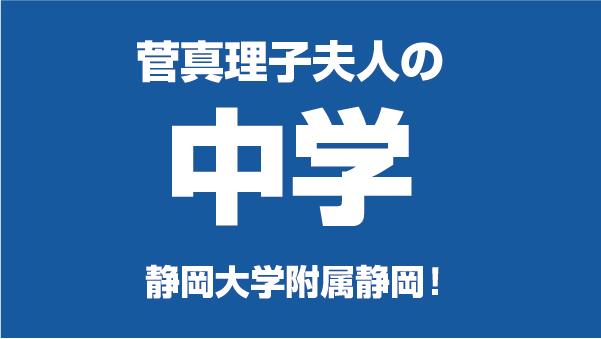 菅真理子の出身中学は静岡大学附属静岡!バレー部で文武両道【画像】