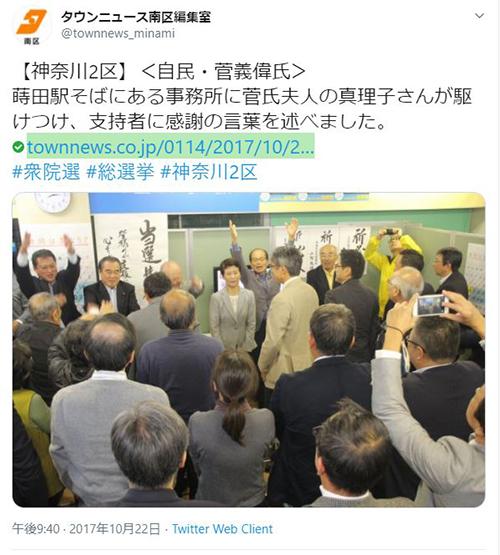 菅真理子夫人は選挙戦で支援者にも感謝の挨拶