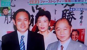 菅真理子夫人の経歴