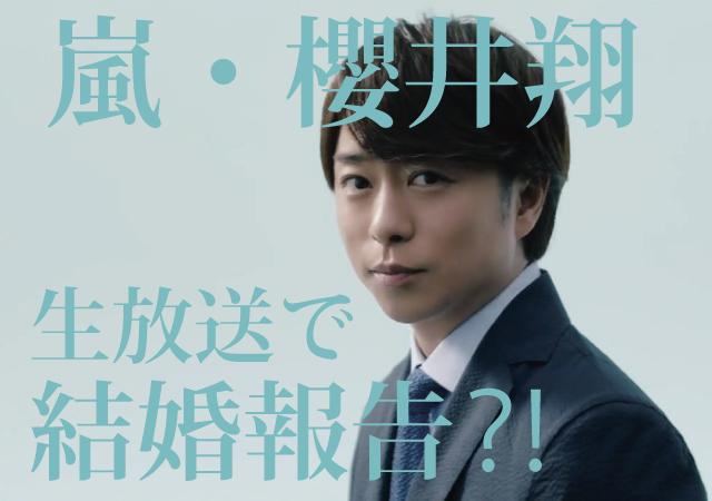 行列のできる法律相談所の生放送大物MCだれ?櫻井翔で結婚発表の噂も!