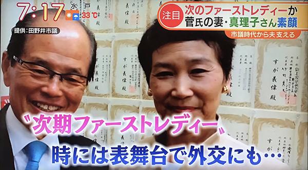 菅真理子夫人の学歴まとめ|高校や大学は偏差値高めで静岡の名門学校?