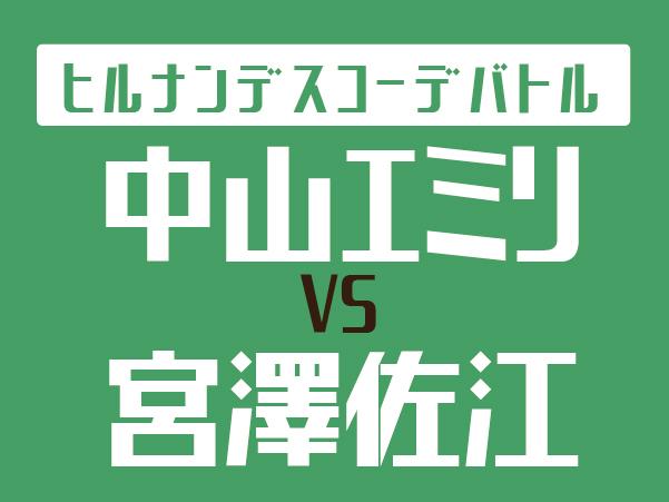 ヒルナンデスコーデバトル今日の勝敗!中山エミリVS宮澤佐江10月27日