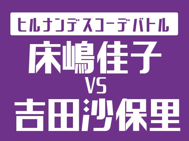 ヒルナンデスコーデバトル今日の勝敗!床嶋佳子VS吉田沙保里10月20日-07