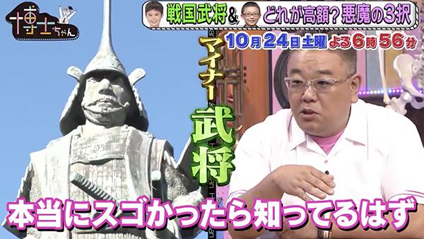 岩田周真がマイナー戦国武将にハマったきっかけは?