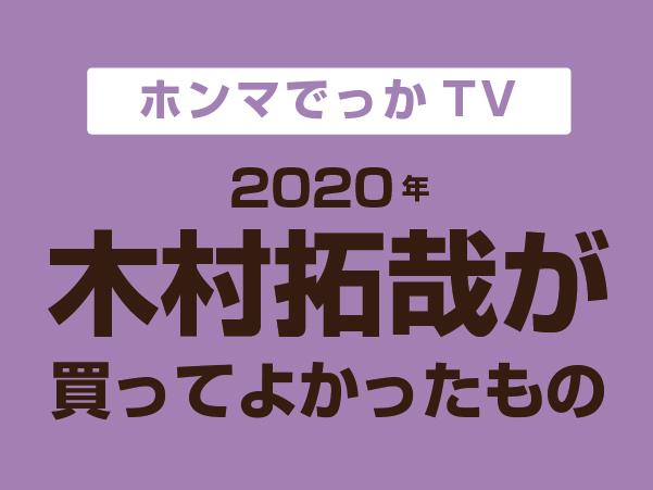 木村拓哉 2020 買ってよかったもの メーカー 購入先 価格
