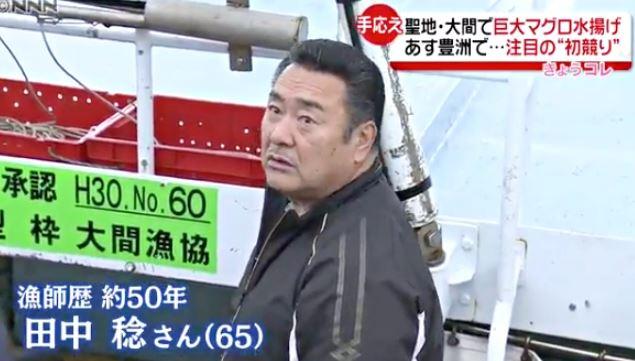 田中稔 経歴 プロフィール