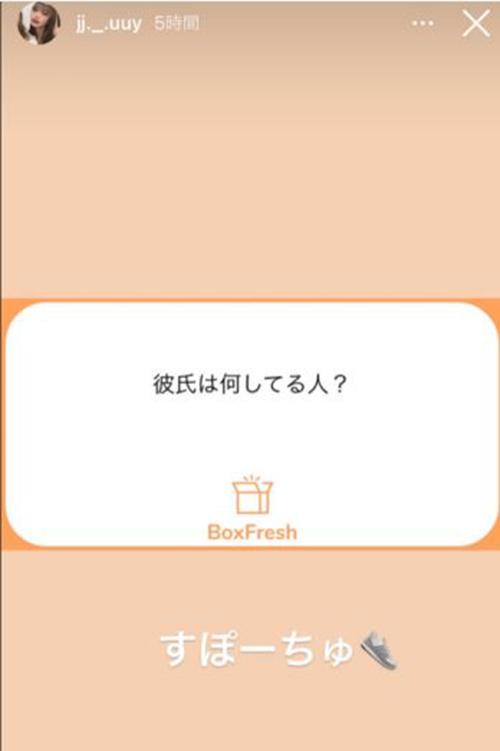 橋岡優輝 彼女
