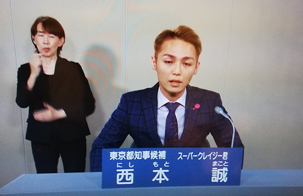 西本 誠 経歴
