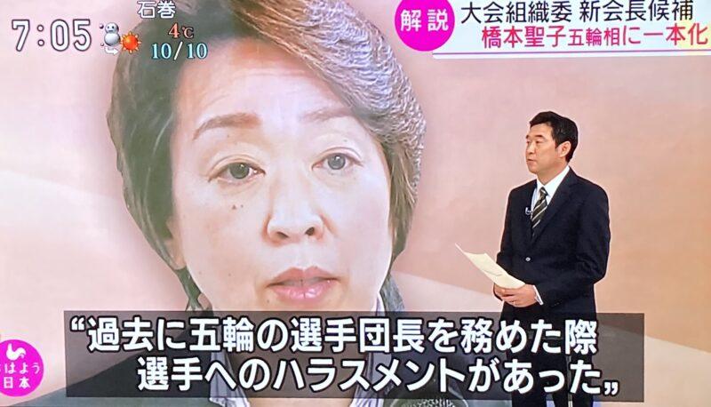 橋本聖子 キス強要 真相