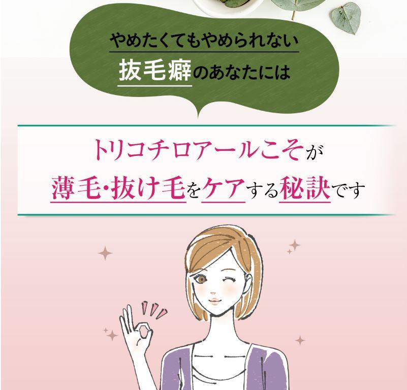 トリコチロアール 副作用