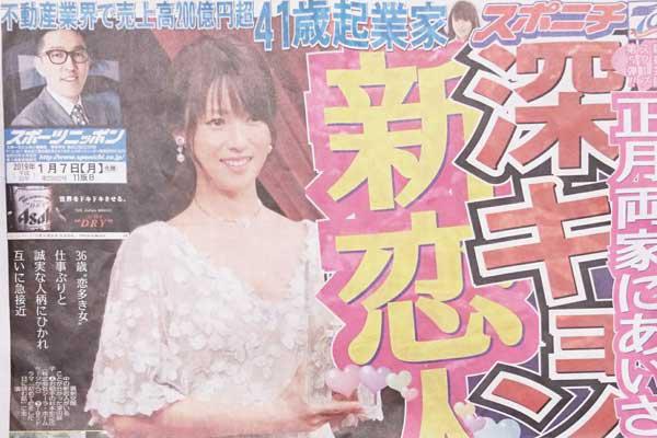 深田恭子 活動休止 原因