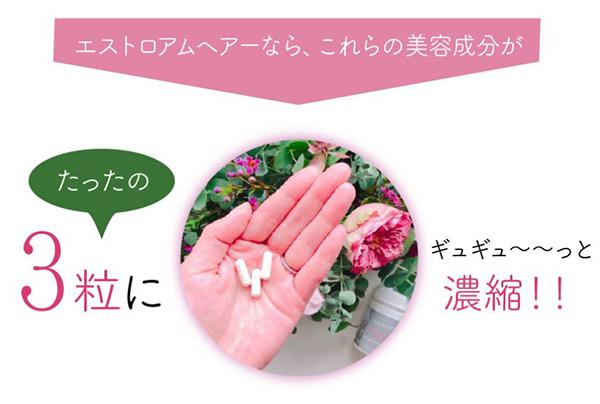 エストロアムヘアー 評判 口コミ