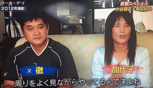 大谷翔平 家族構成