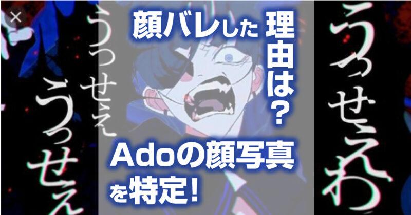 Ado 顔 素顔