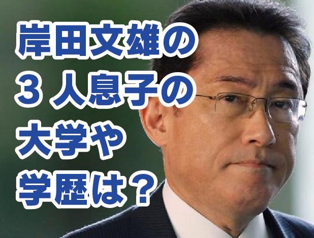 岸田文雄 息子